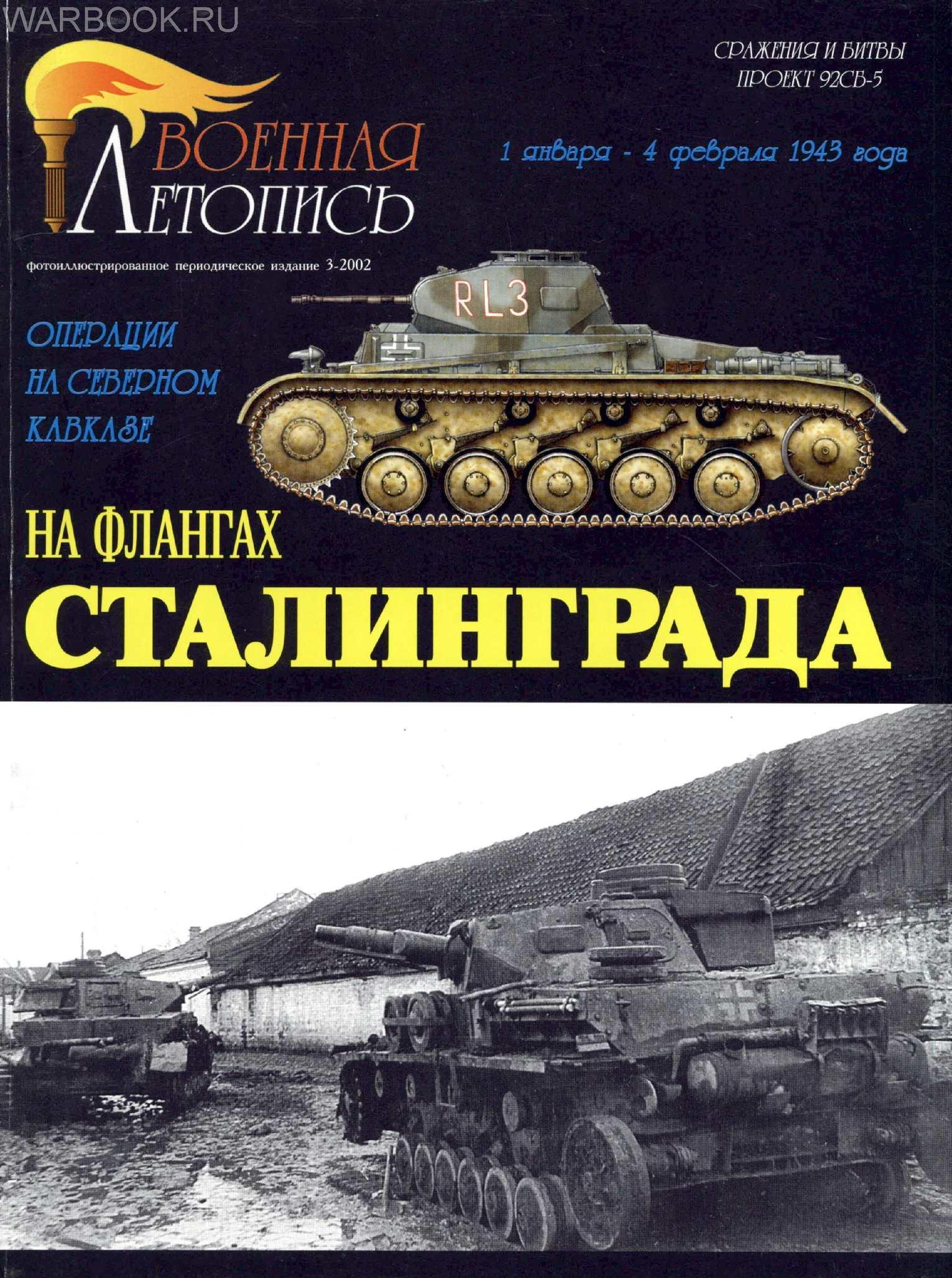 2002_03 - На флангах Сталинграда - Операции на Северном Кавказе - 1 января-4 февраля 1943 года