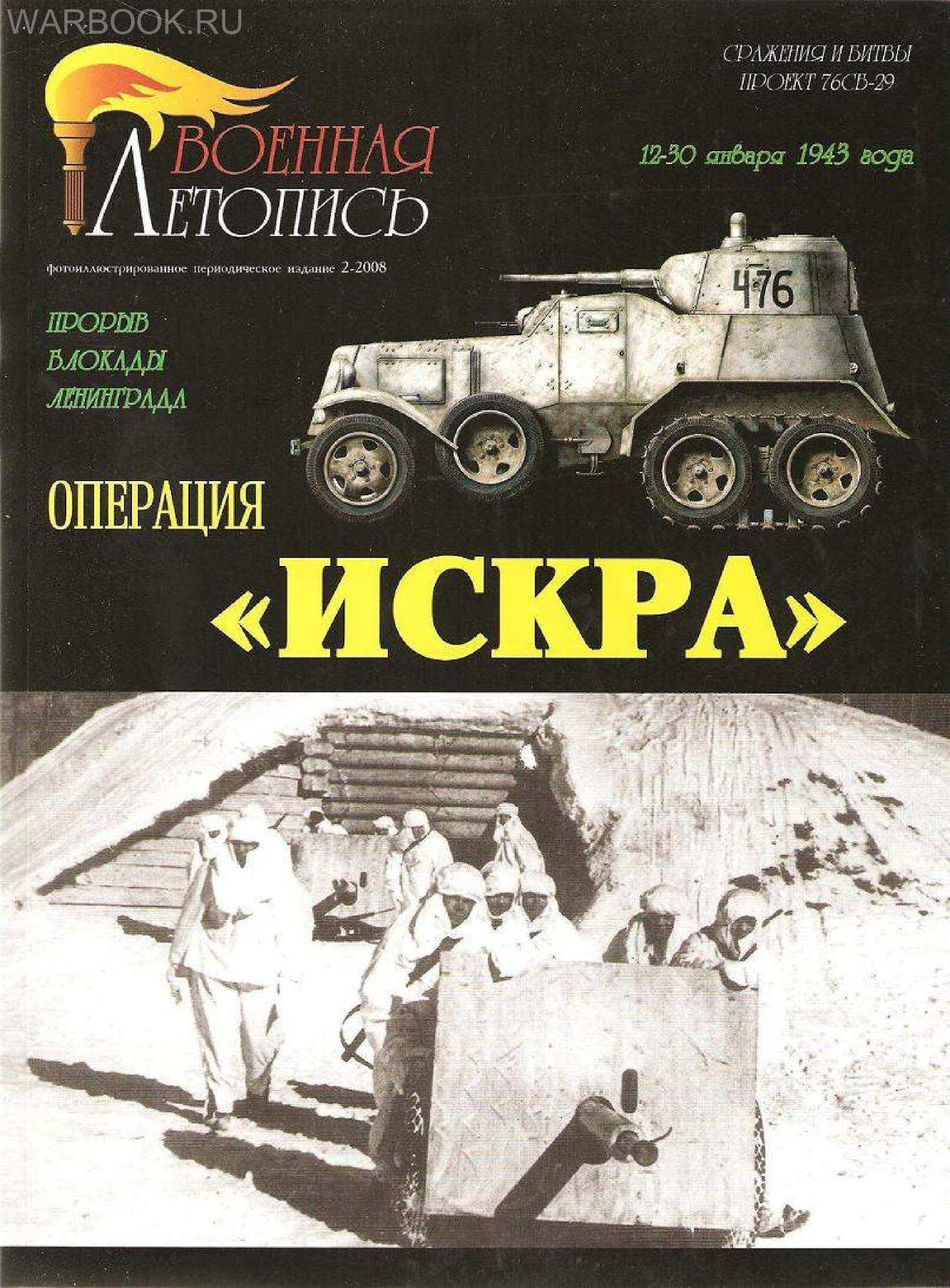 2008_02 Операция ''Искра''. Прорыв блокады Ленинграда