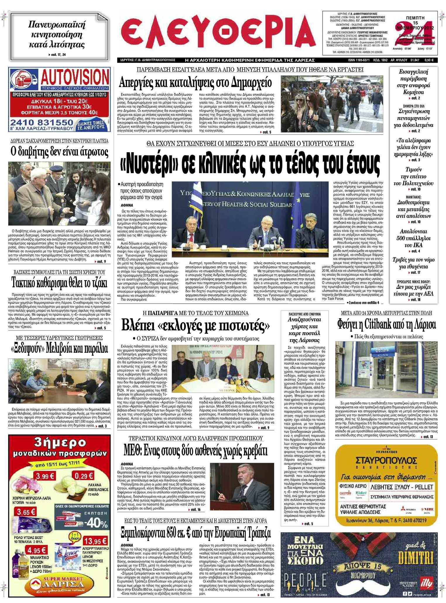 ραντεβού με την τελωνειακή Αφρική που είναι η Σελίνα Γκόμεζ που χρονολογείται από τον Φεβρουάριο 2015