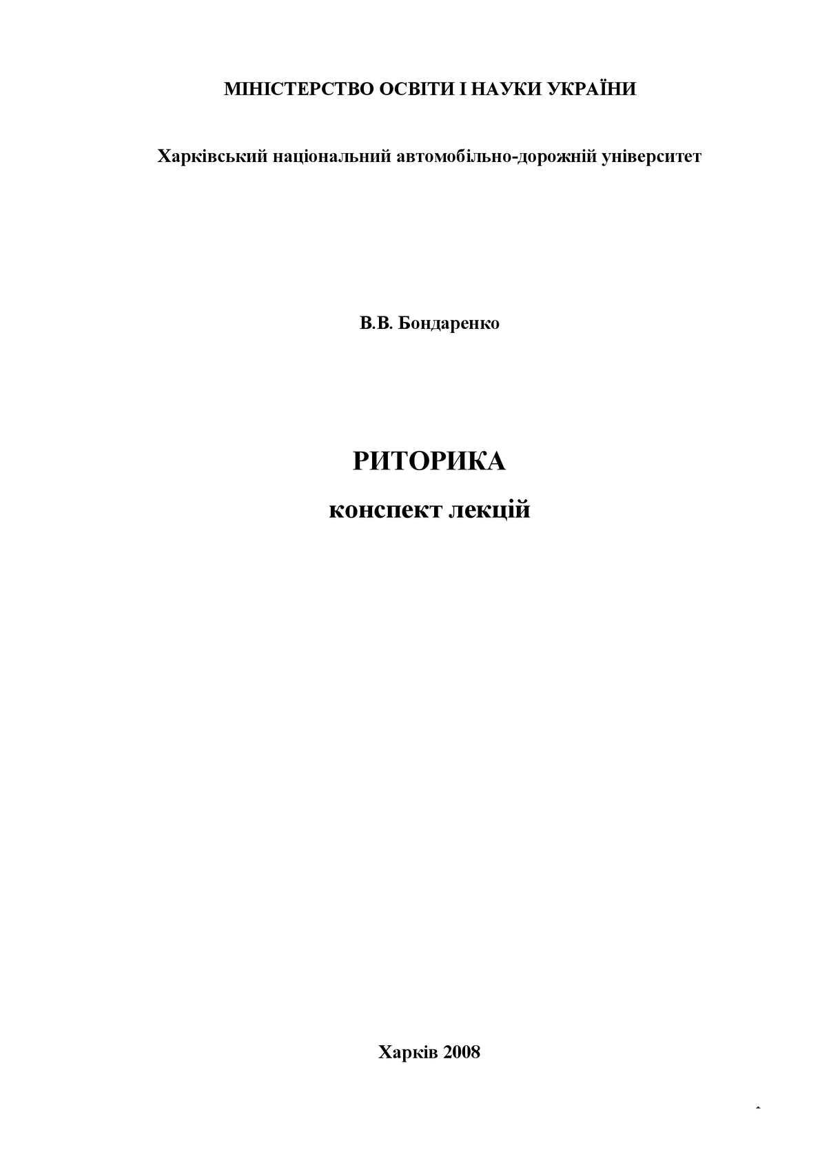 Calaméo - Конспект лекцій з риторики на українській мові 233af1b2e175f