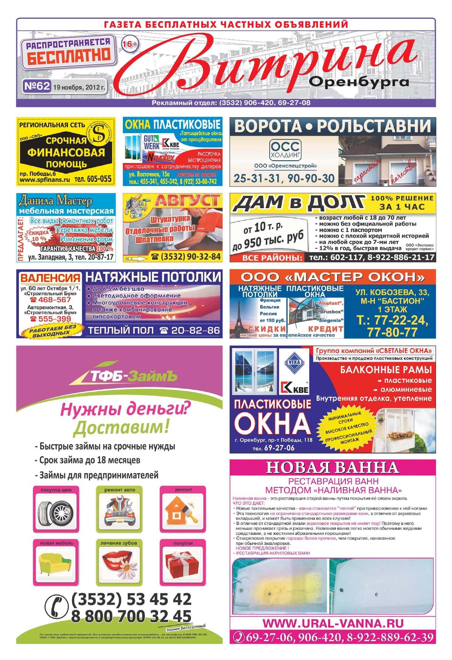 займы в ярославле до 40000 рублей с плохой кредитной историей быстрый займ на киви skip-start.ru
