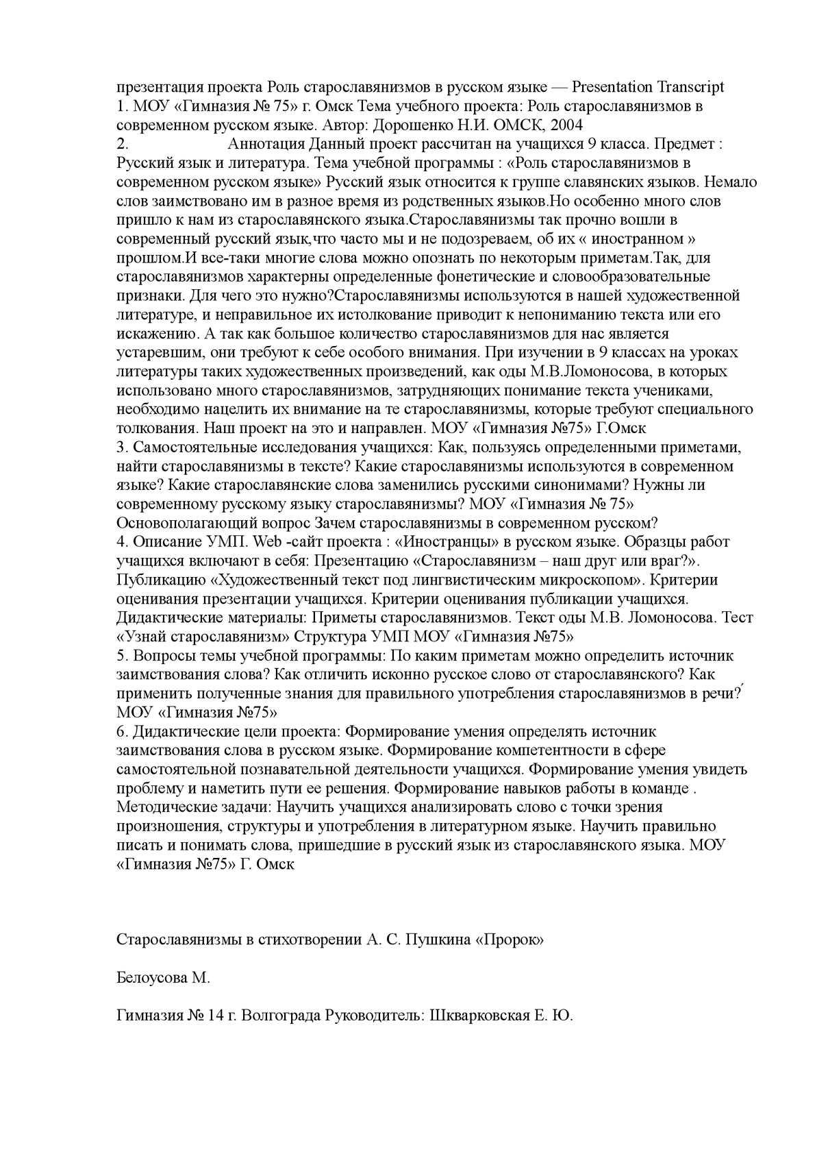 роль в русском языке знакомство