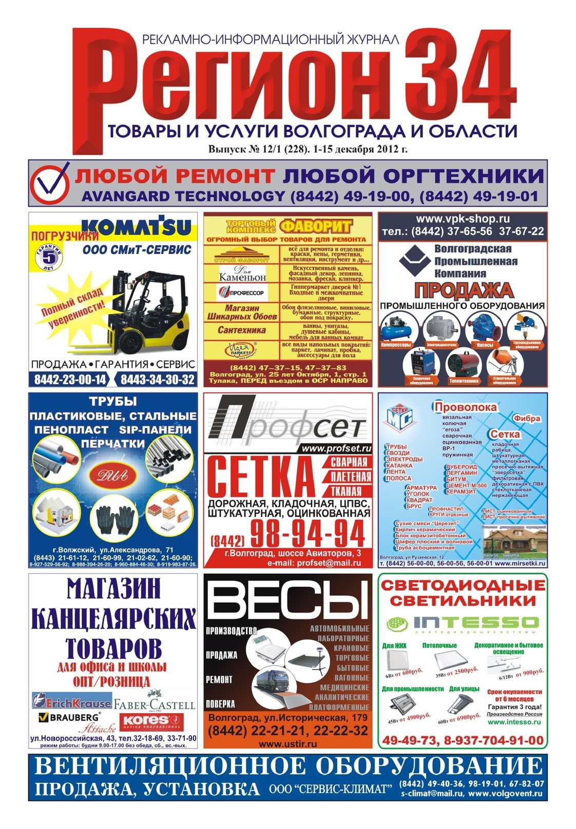 Calaméo - Регион34 выпуск 228 декабрь(1) 2012 г 2633d86562f