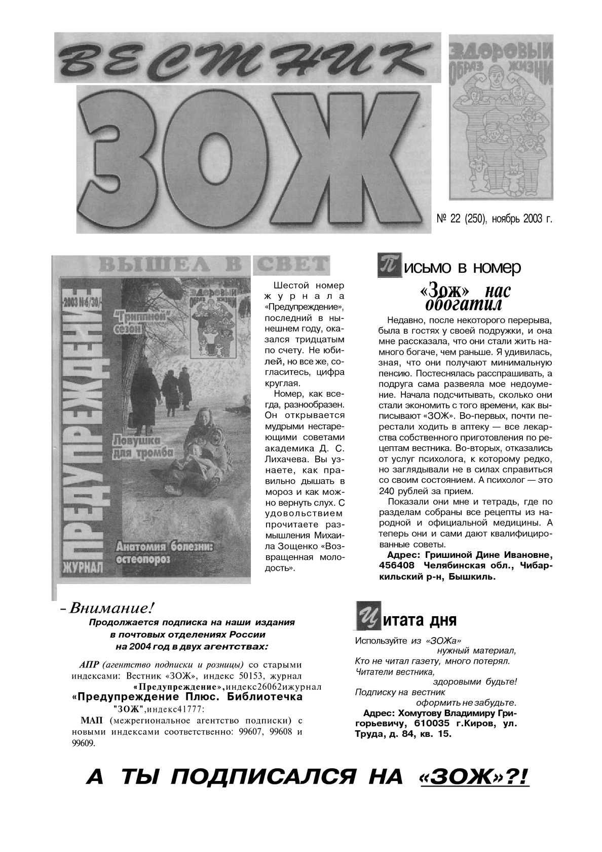 179f7bc8b27b Calaméo - zoj 22 2003