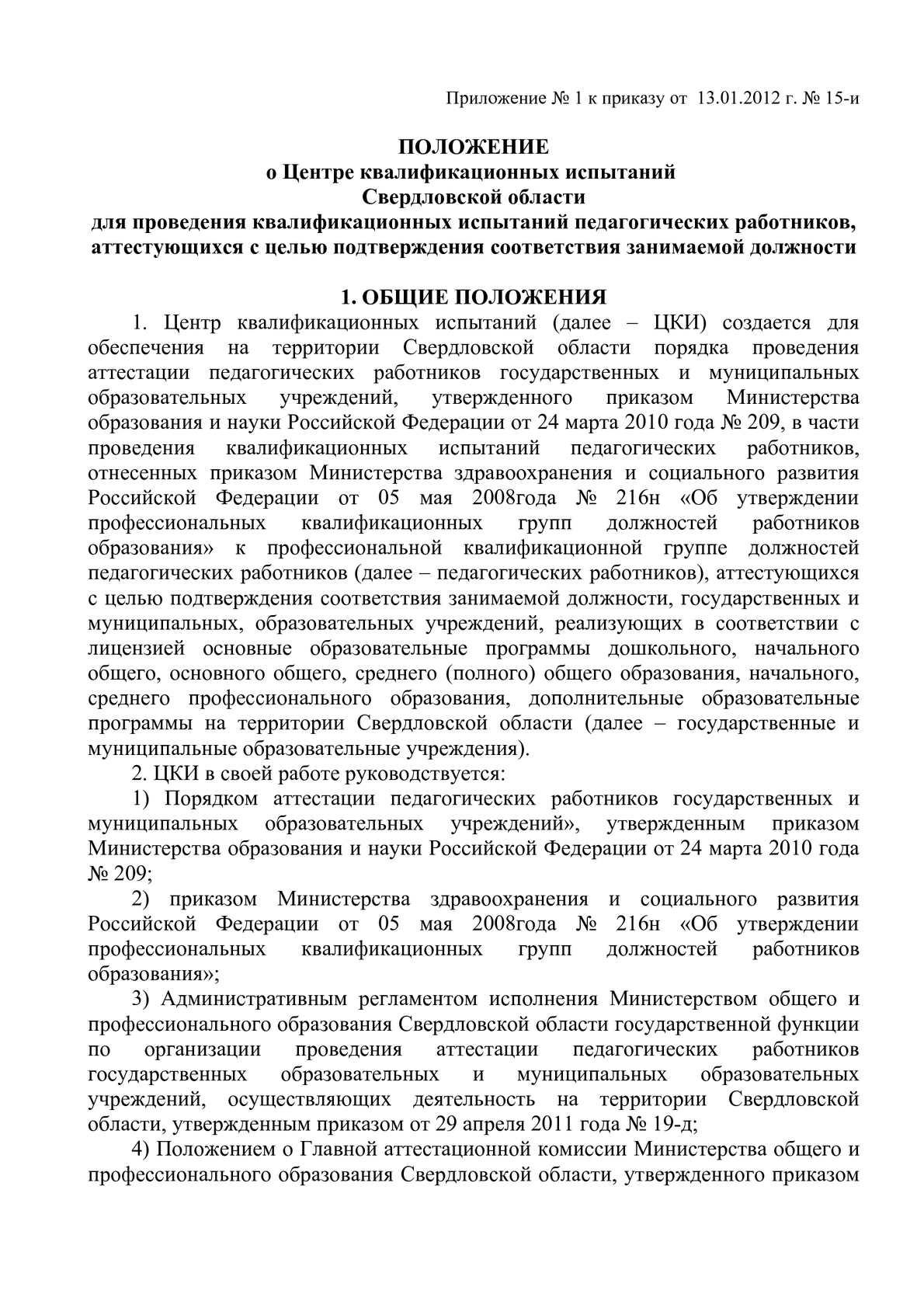 Квалификационные требования к должности помощника прокурора.