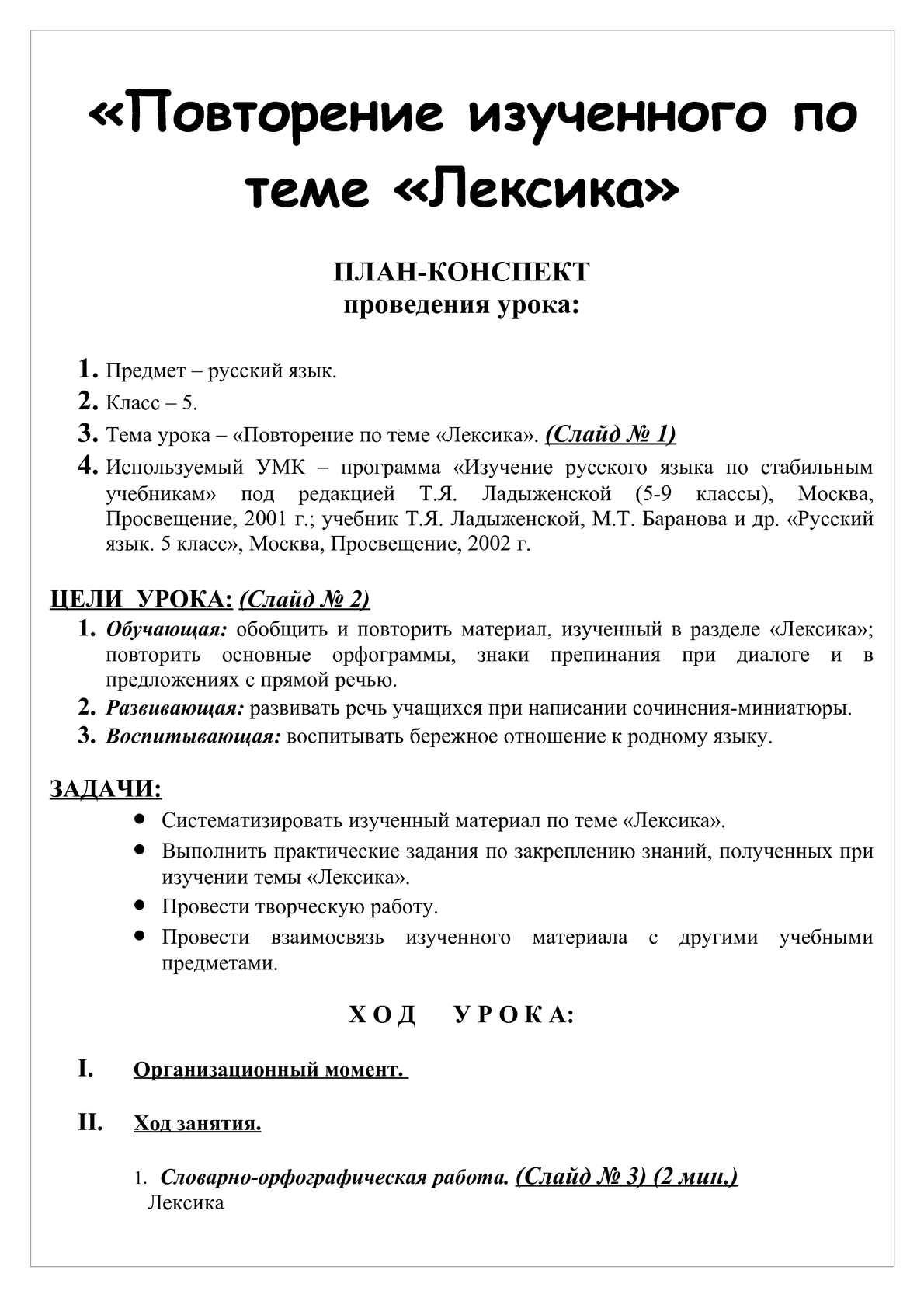 конспект урока 5 класс корень слова ладыженская