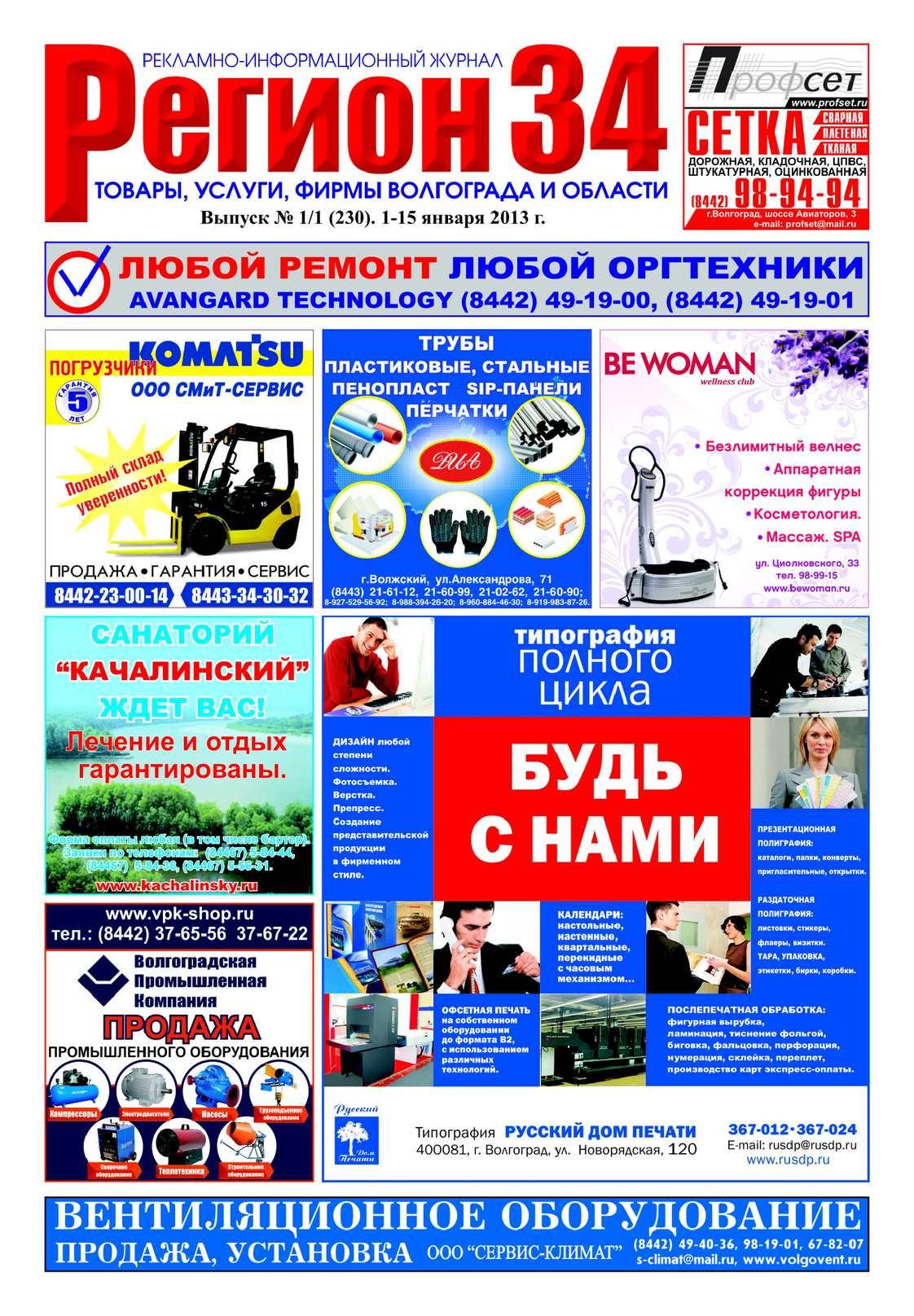 dbe797236029 Calaméo - Регион34 выпуск 230 январь(1) 2013 г