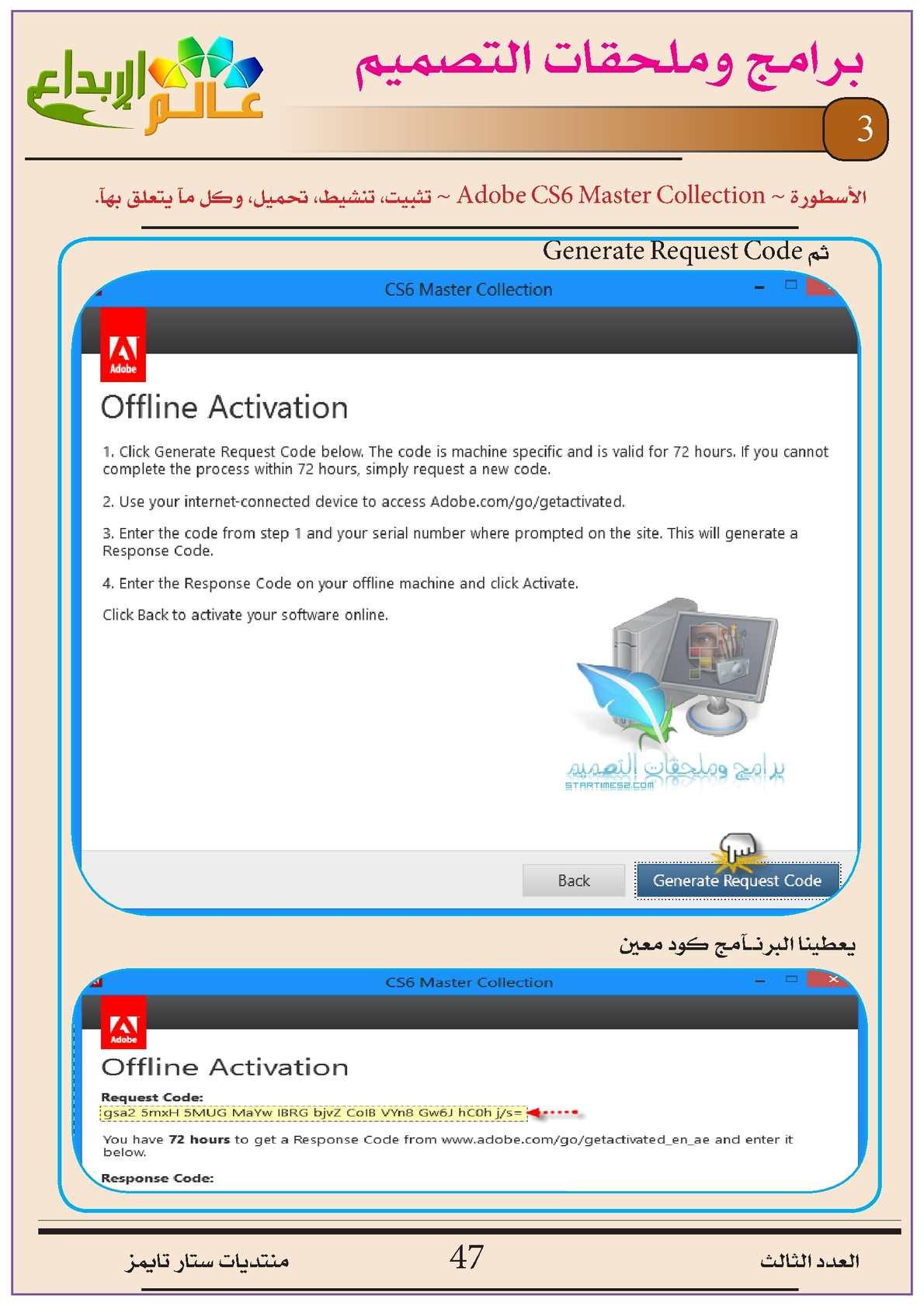 اخراج سفير القرن - CALAMEO Downloader