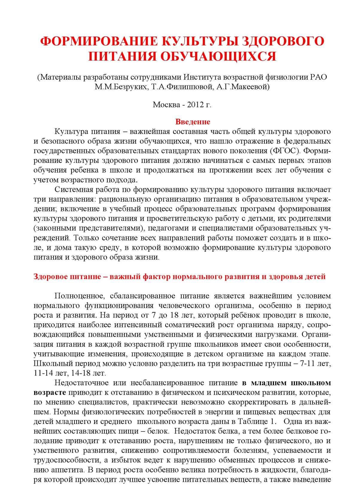Возвращение соотечественников в россию 2020 из украины