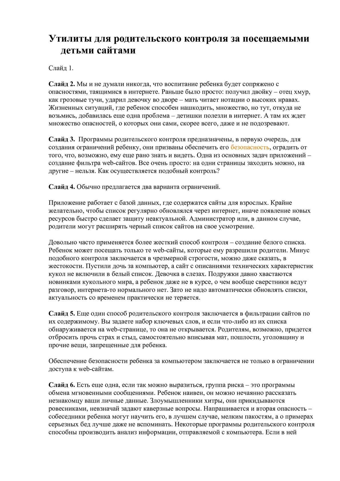 25f988489cdc Calaméo - Утилиты для родительского контроля за посещаемыми детьми сайтами