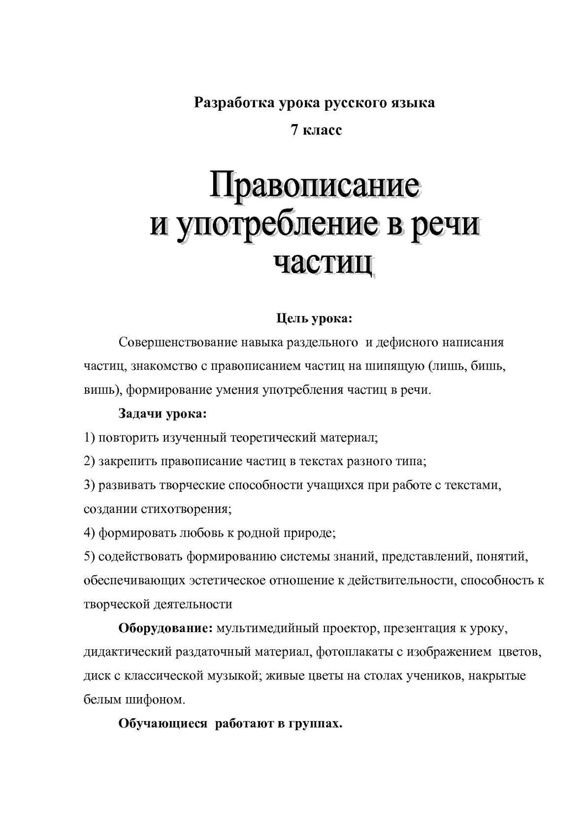 знакомство с частицами русский язык 3 класс