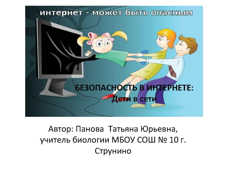 информация интернет может быть опасен картинка наступающий