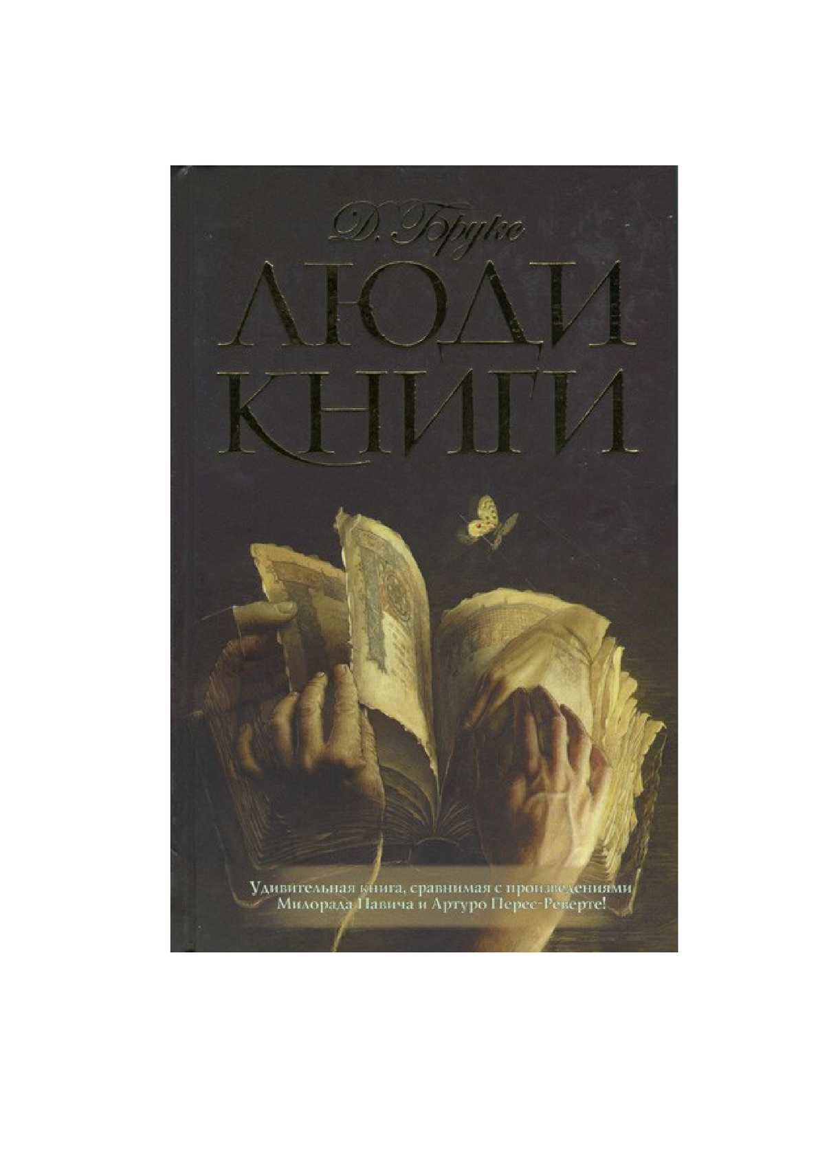 Calaméo - Джеральдина Брукс. Люди книги. 2a464e8e425