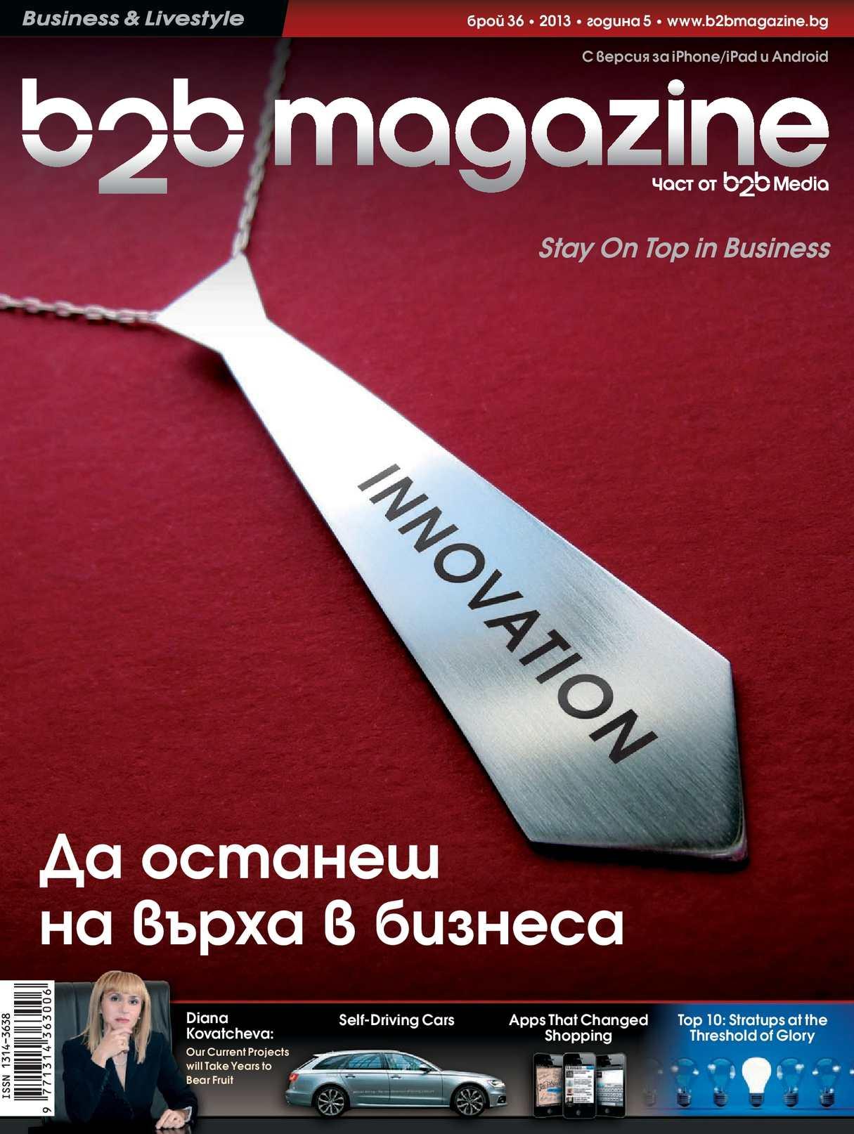 9c889e28f53 Calaméo - Списание B2B Magazine - брой 36 / 2013