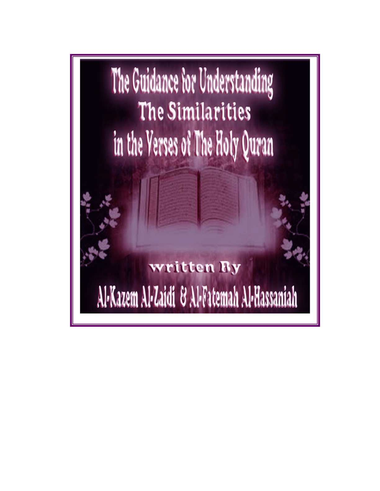 The Guidance for Understanding The Similarities in the Verses of The Holy Quran