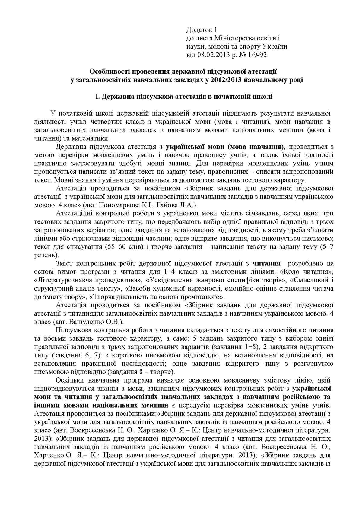 гдз з нмецько мови 7 клас горбач 2007