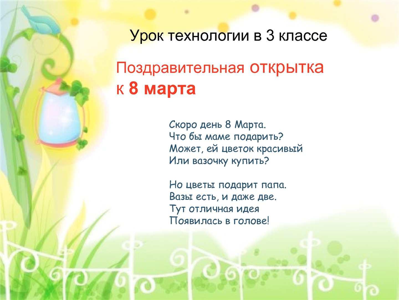 3 класс открытка на 8 марта презентация, надписями