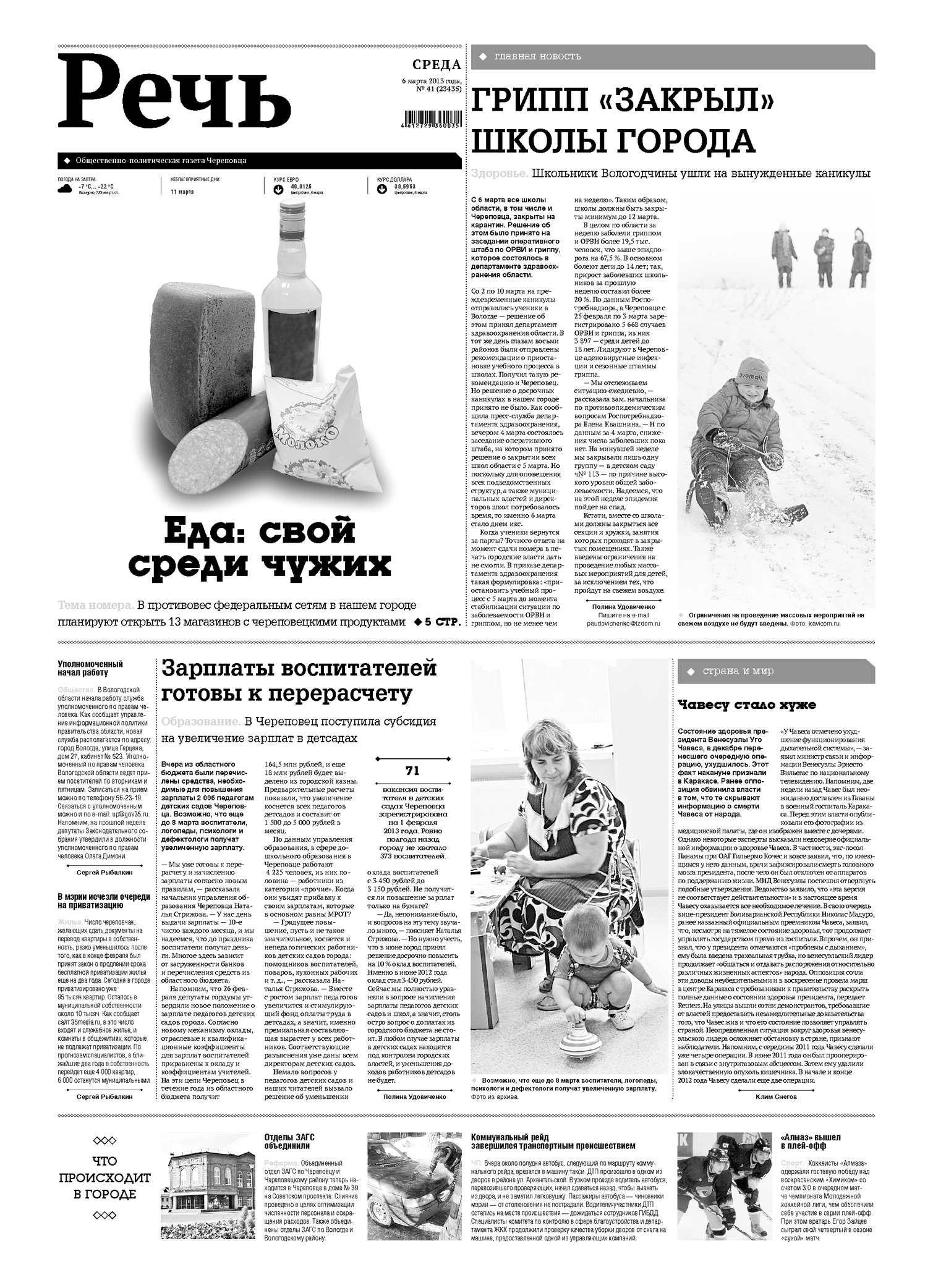 bec62c2a2ba6 Calaméo - Газета