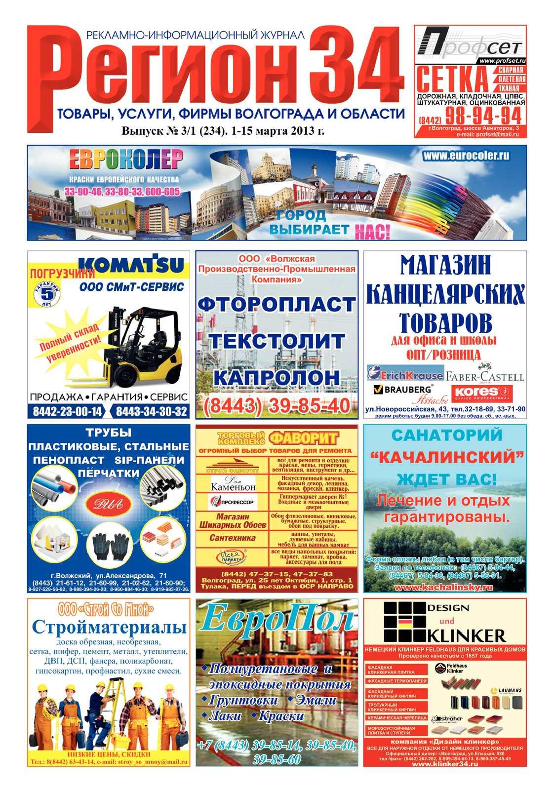 dfa70cf331c1 Calaméo - Регион34 выпуск 234 март(1) 2013 г
