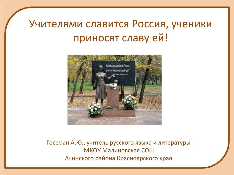 Плейкасты, картинки учителями славится россия