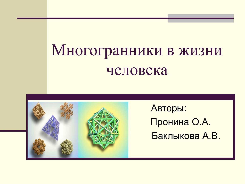 Доклад применение многогранников в жизни 8307