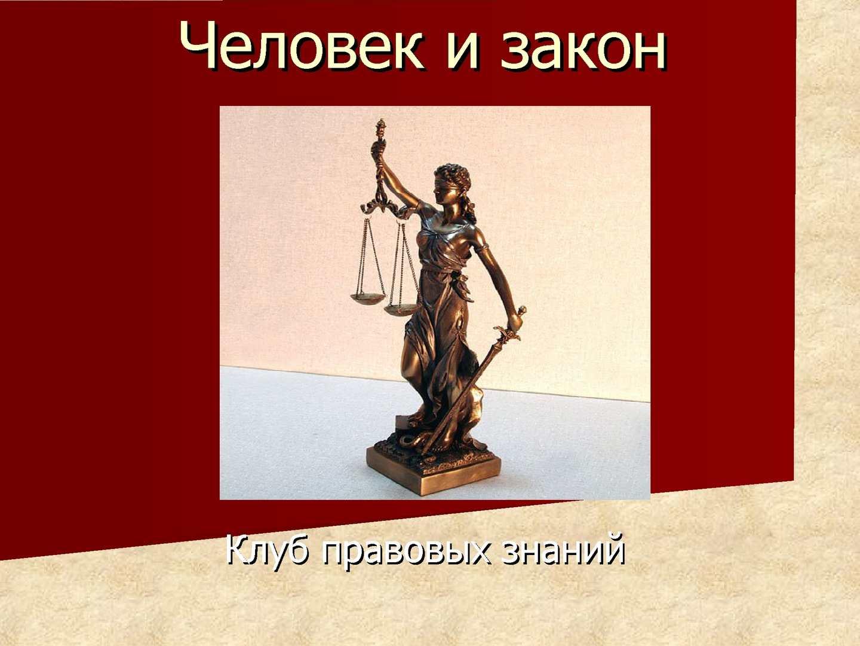 Постер человек и закон