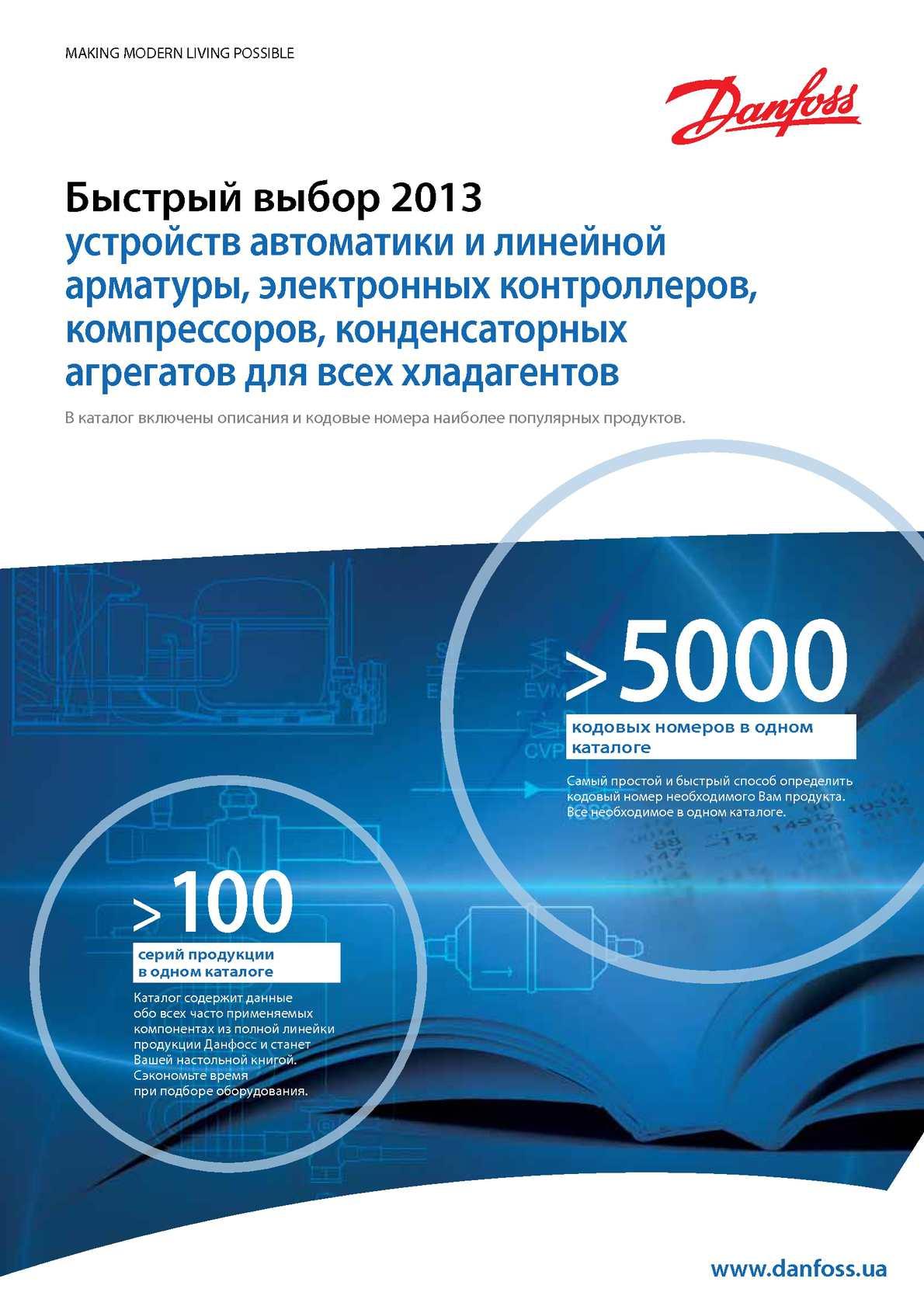 Calaméo - Каталог продукции Danfoss c02dc367156