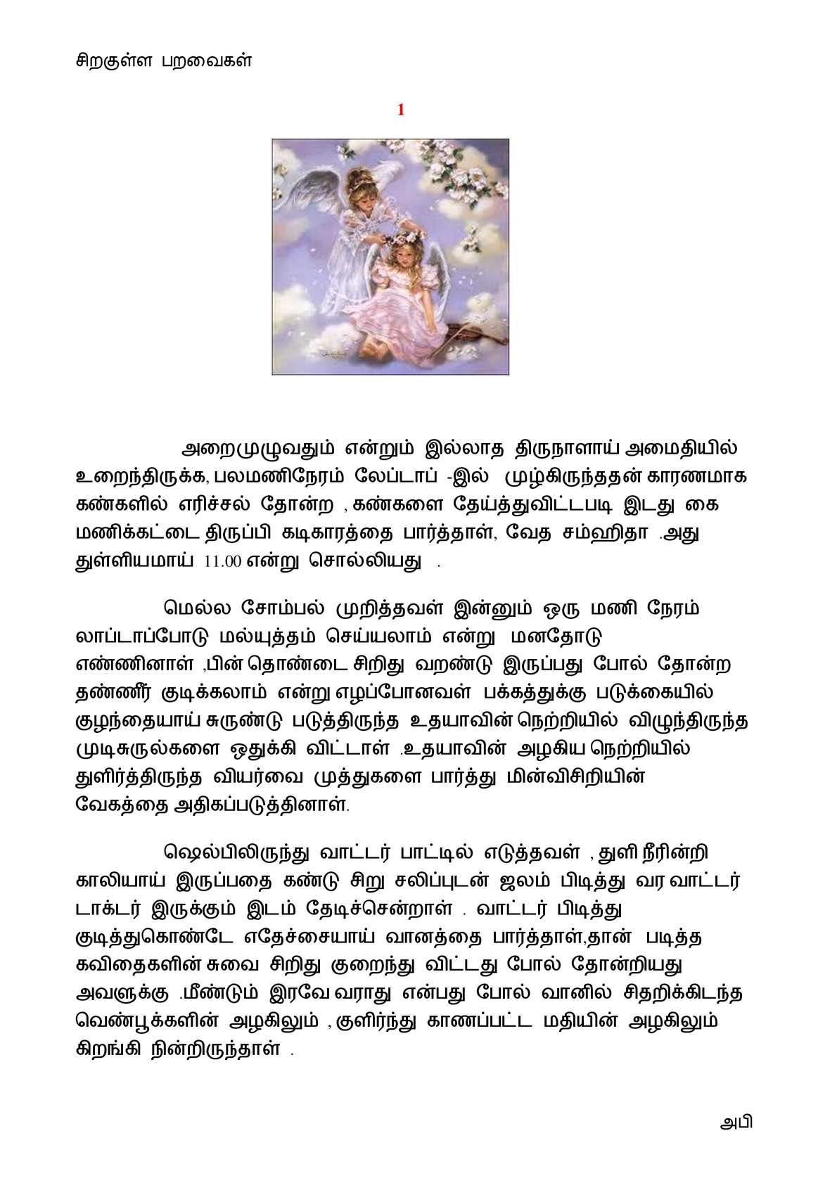 siragulla paravaigal (tamil novel) - CALAMEO Downloader