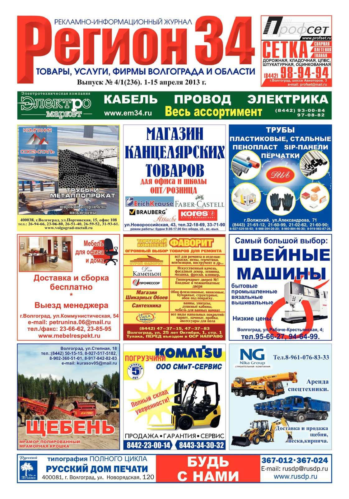 077c0f6a9d1 Calaméo - Регион34 выпуск 236 апрель(1) 2013 г