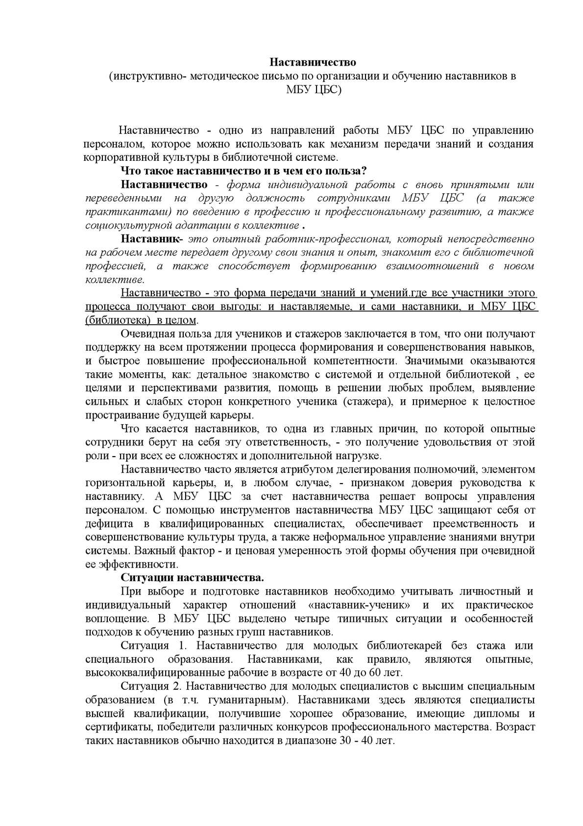 Calaméo   Наставничество инст. метод.письмо