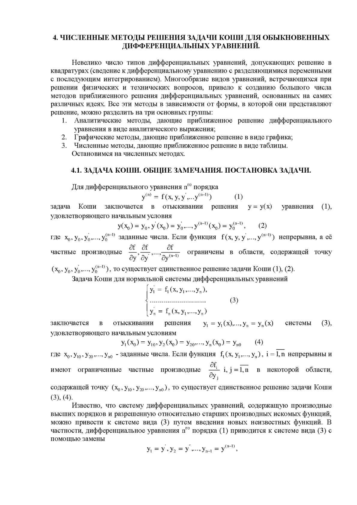 Решение задачи коши методом ломаных решение задачи с5 егэ по математике