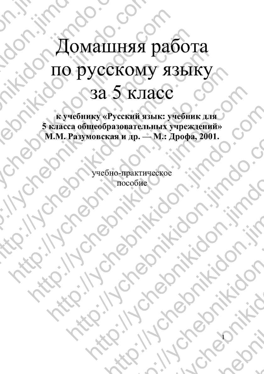 Calameo Gdz Russkiy Yazyk 5kl Razumovskaya 2001 2