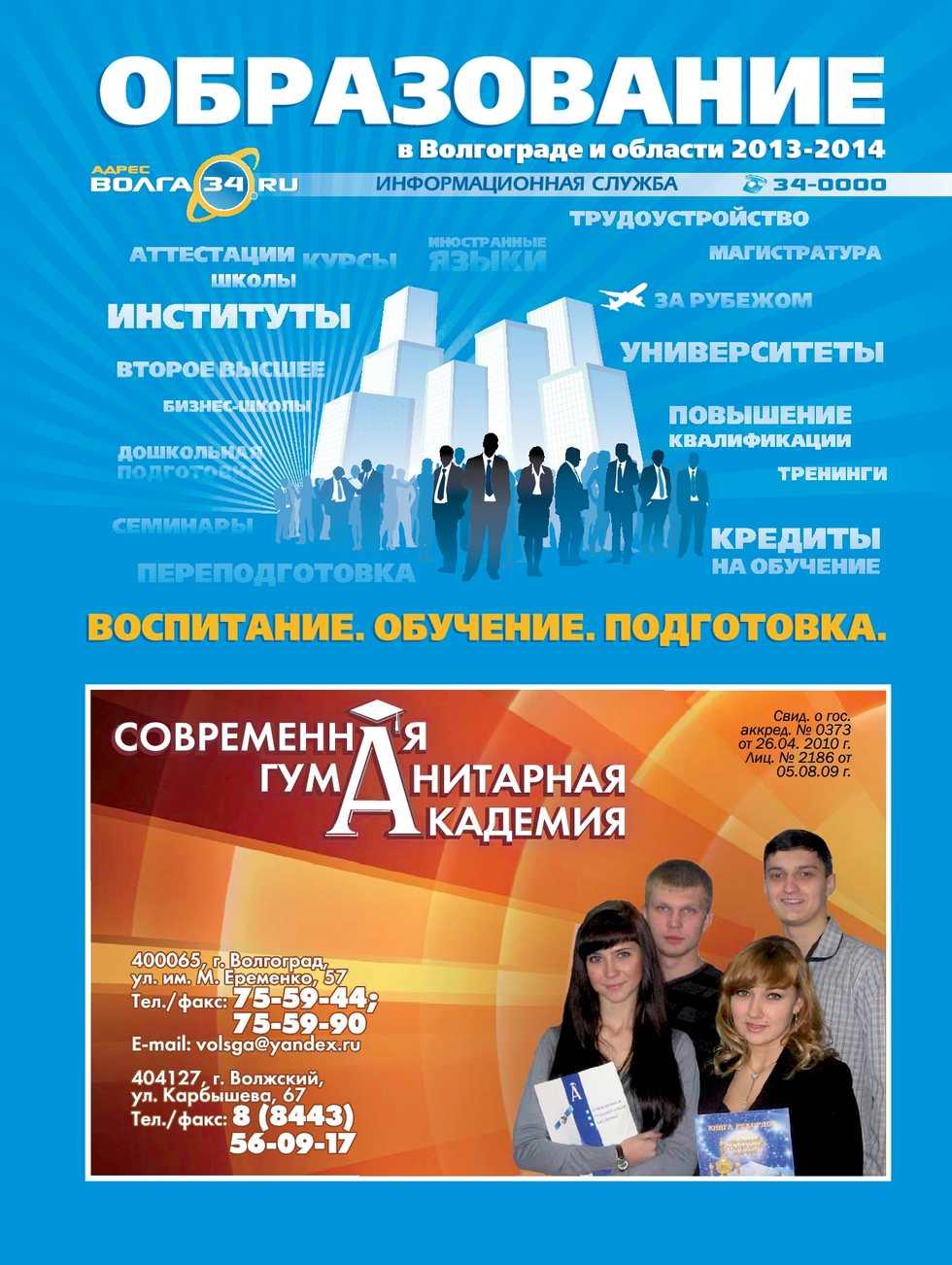 Calaméo - Образование в Волгограде и области 2013-2014 4174d9bf5a5
