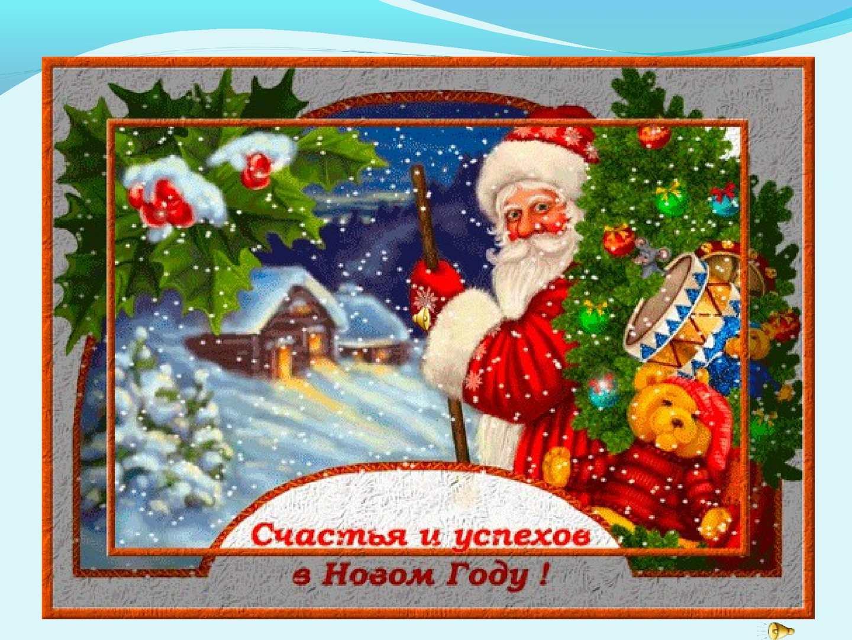 Картинка поздравления учителя с новым годом
