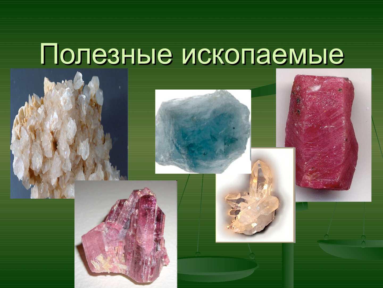 Полезные ископаемые картинка и название