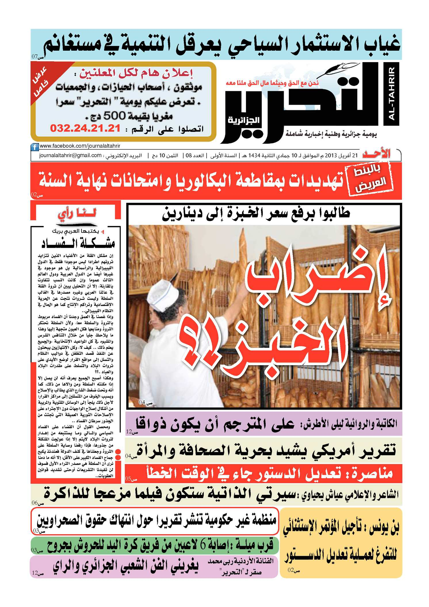 81b5b72b3 Calaméo - جريدة التحرير الجزائرية العدد 08