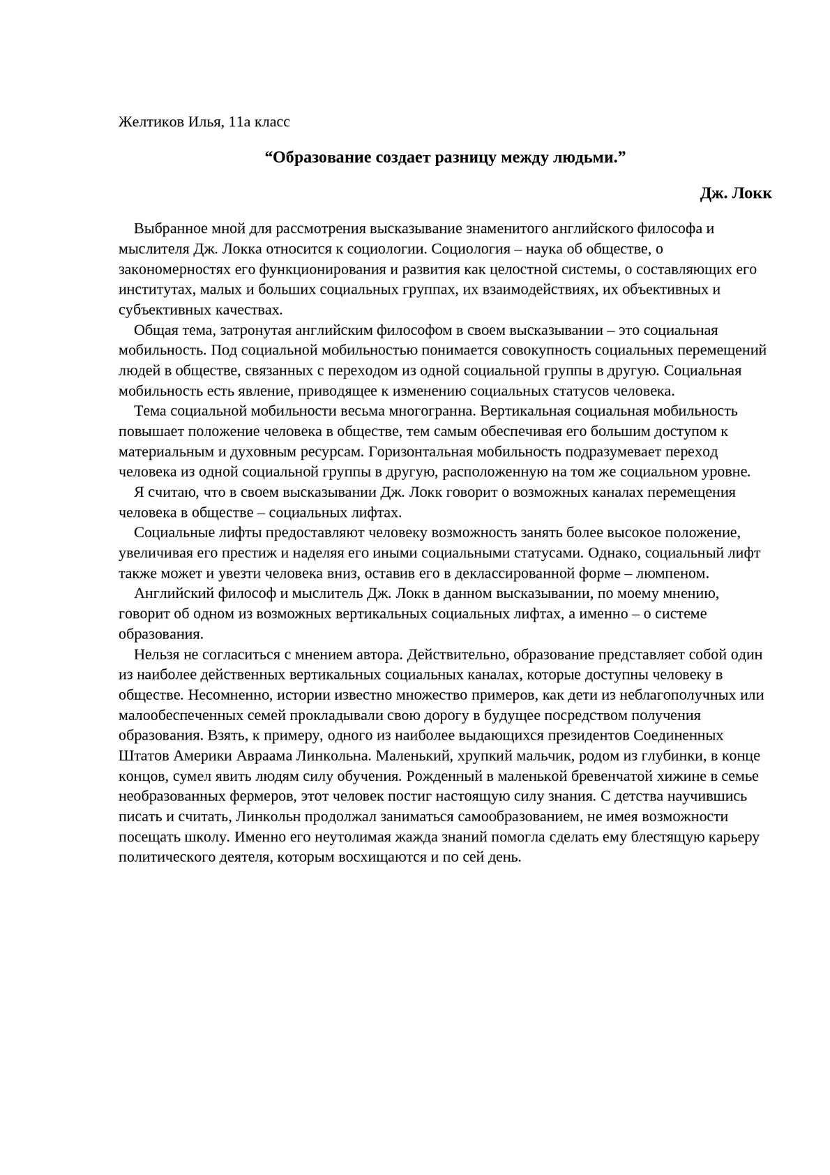 Эссе темы по образованию 4521