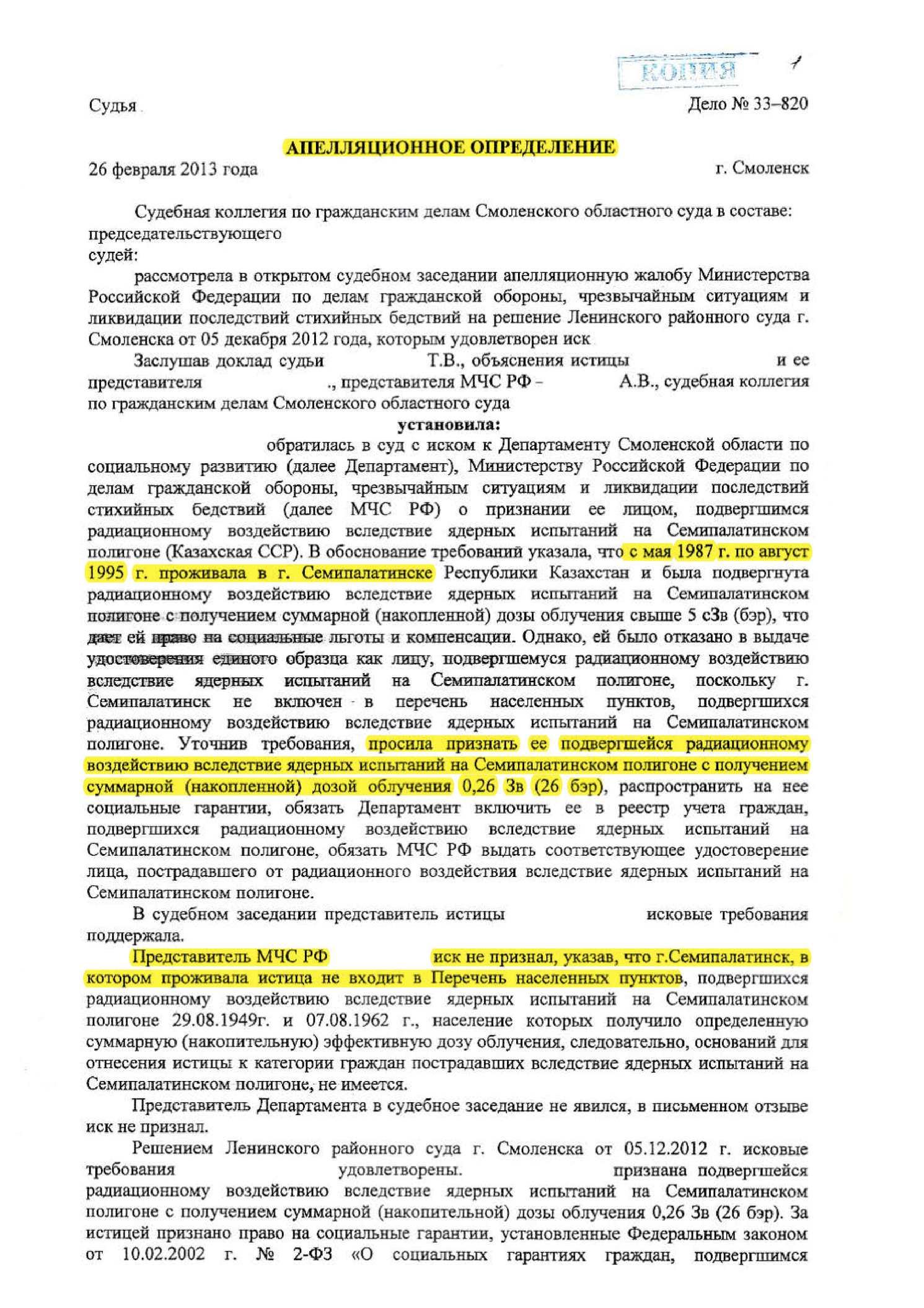 апелляционное определение смоленского областного суда