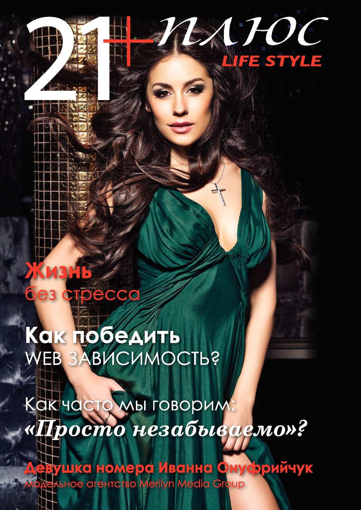 Calaméo - журнал 21 плюс май-июнь 2013 941ee8df9fd