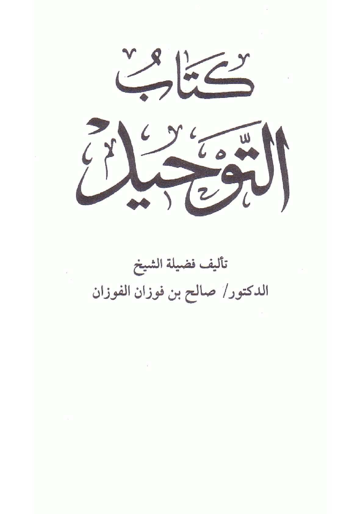 كتاب التوحيد للشيخ صالح الفوزان pdf