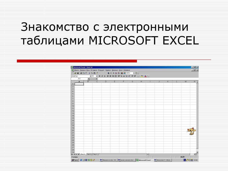 электронными знакомство таблицами excel с