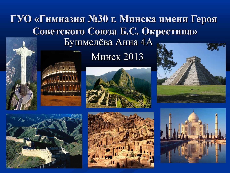 пусть года восемь чудес света список и фото стал первым российской