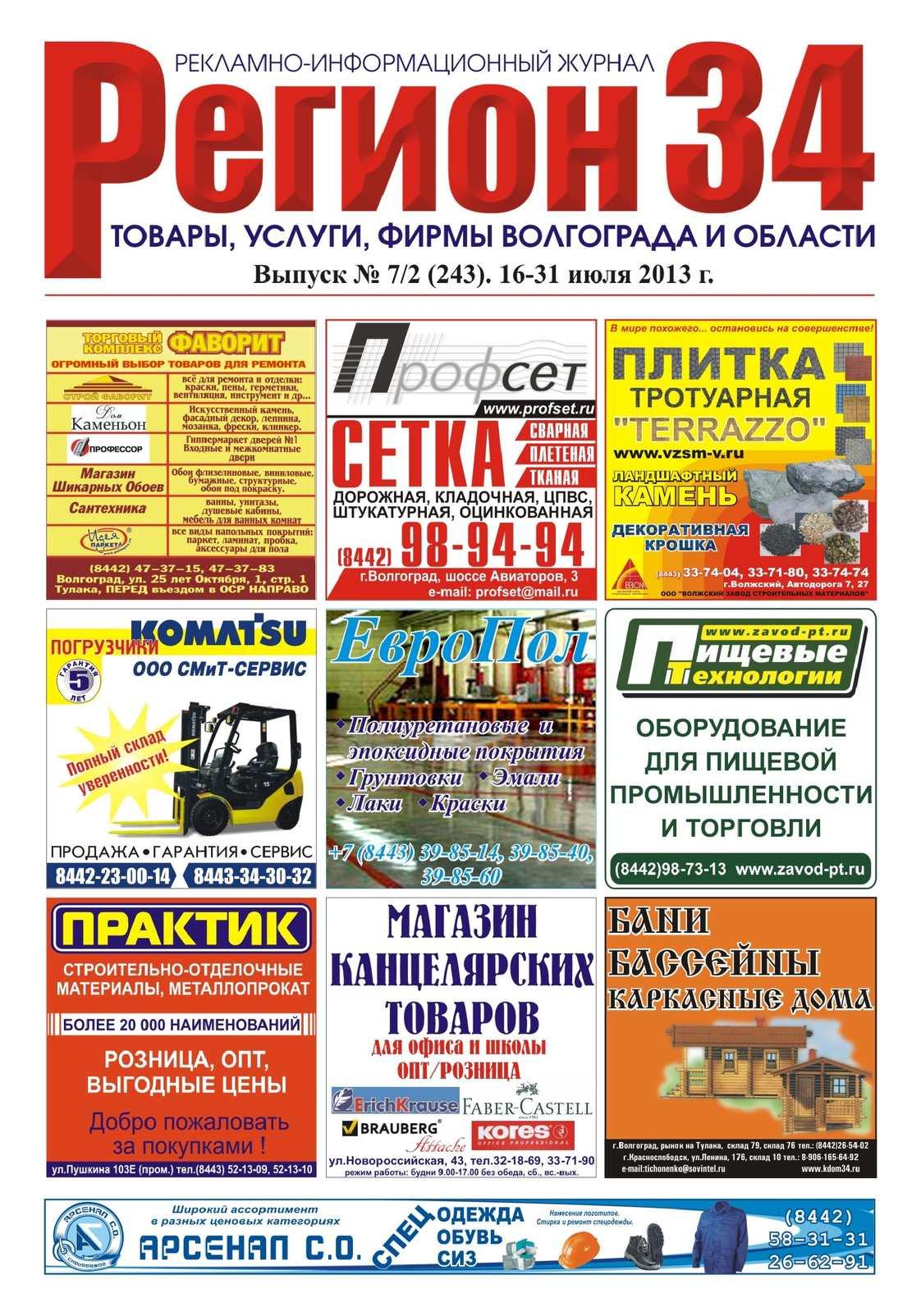 Компания орбит трусики с формалином каталог