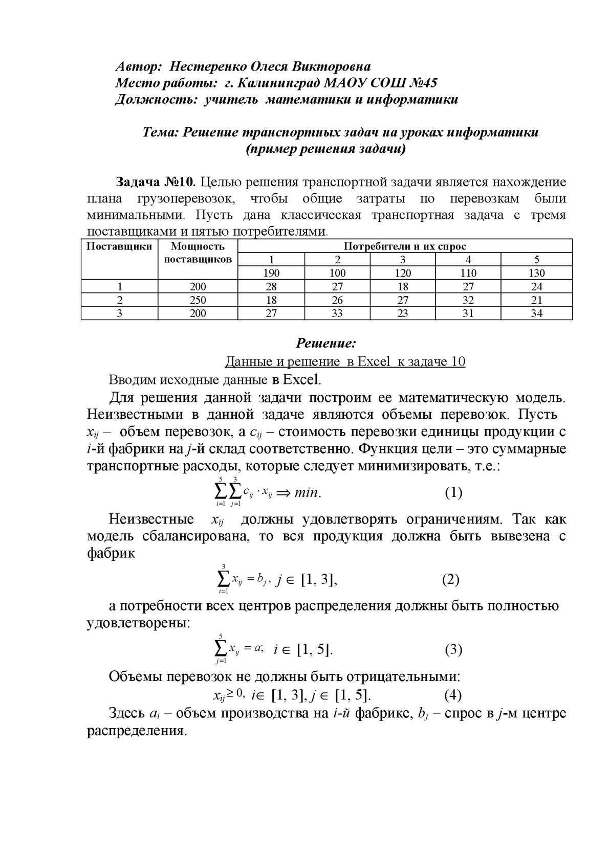 Математическая статистика задачи с решением в excel решение задач скорость по течению