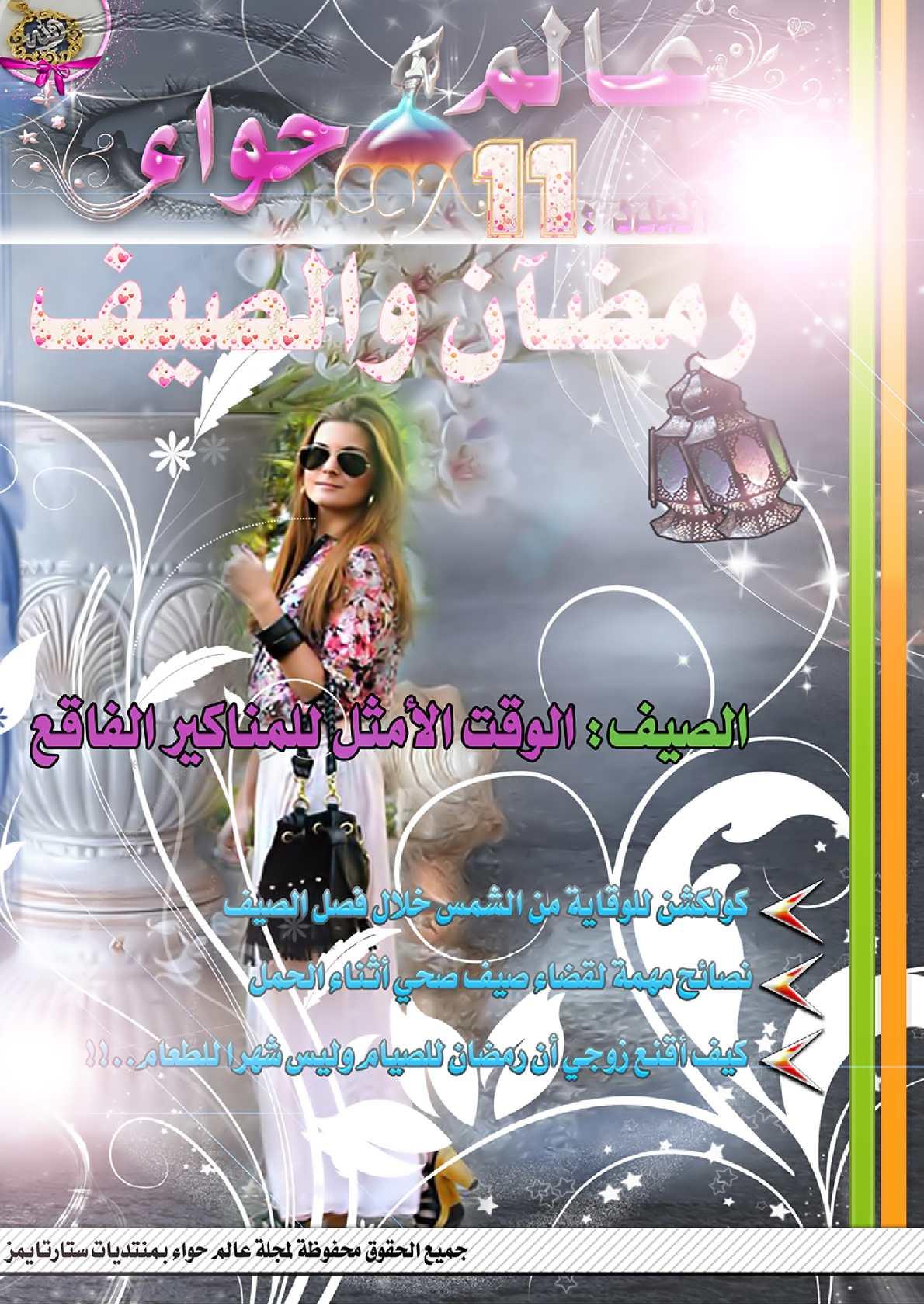 bde2a5c25 Calaméo - مجلة عالم حواء - العدد الحادي عشر بمنتديات ستار تايمز