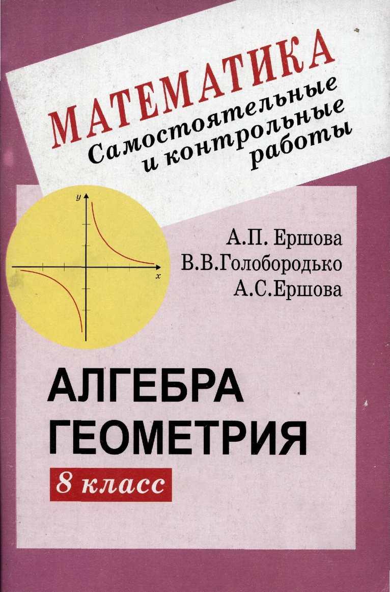 гдз алгебра геометрия самостоятельные работы ершова