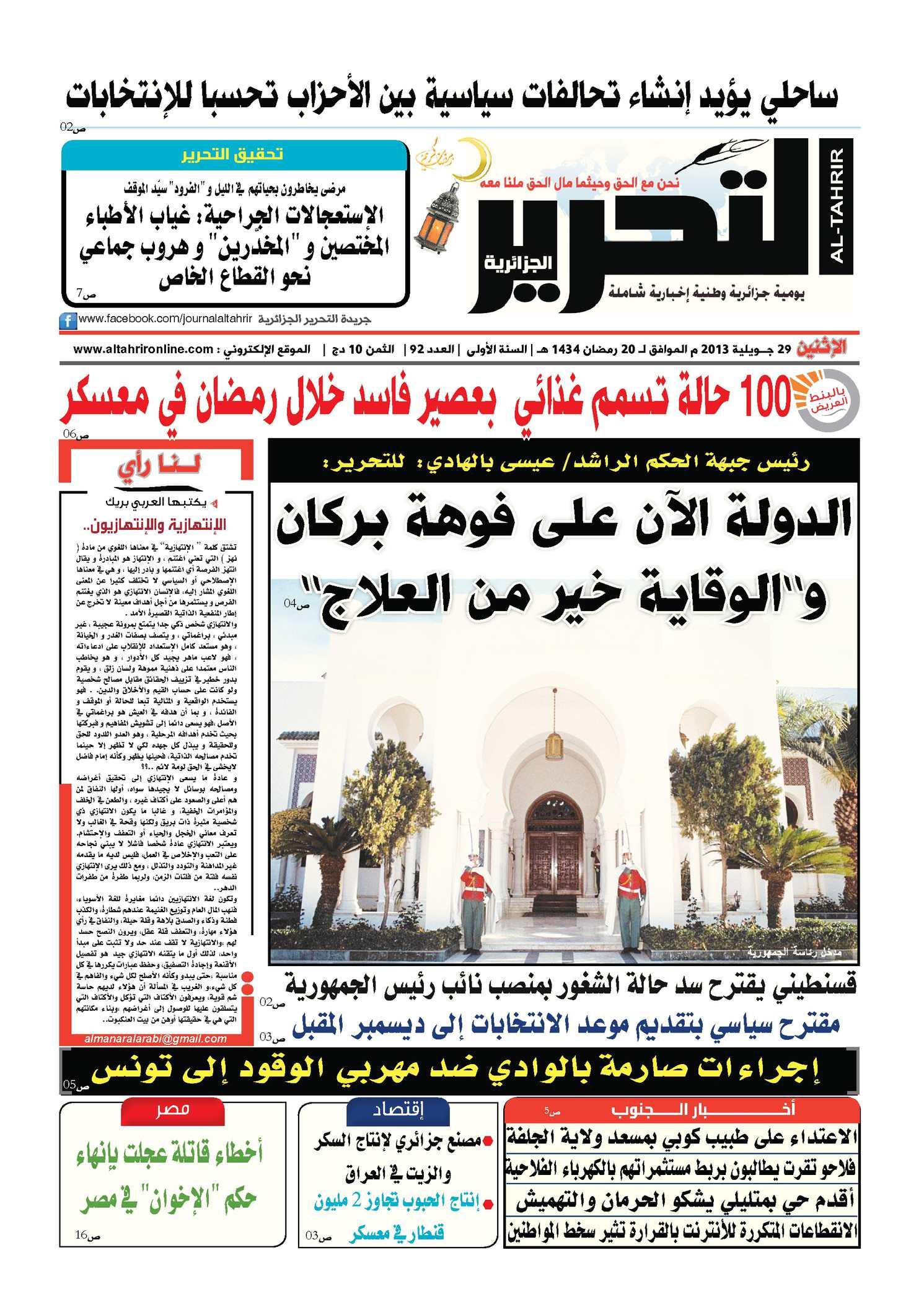 927409dae Calaméo - جريدة التحرير الجزائرية العدد 92