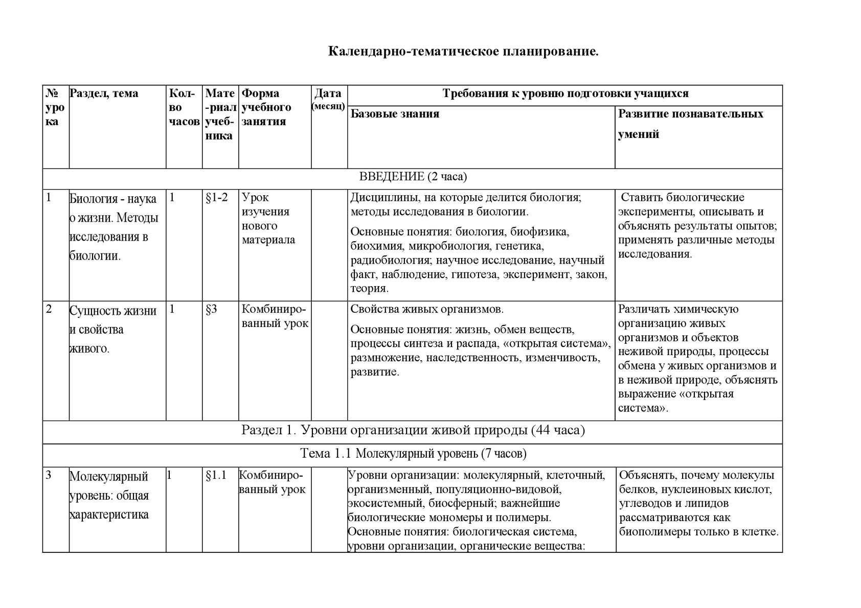 Calaméo - таблица по биол. 9 кл. Классификация Животных Таблица