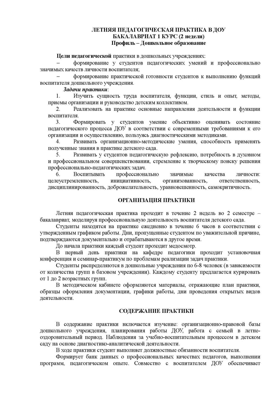 Аналитический отчет студента по педагогической практике в доу 6361