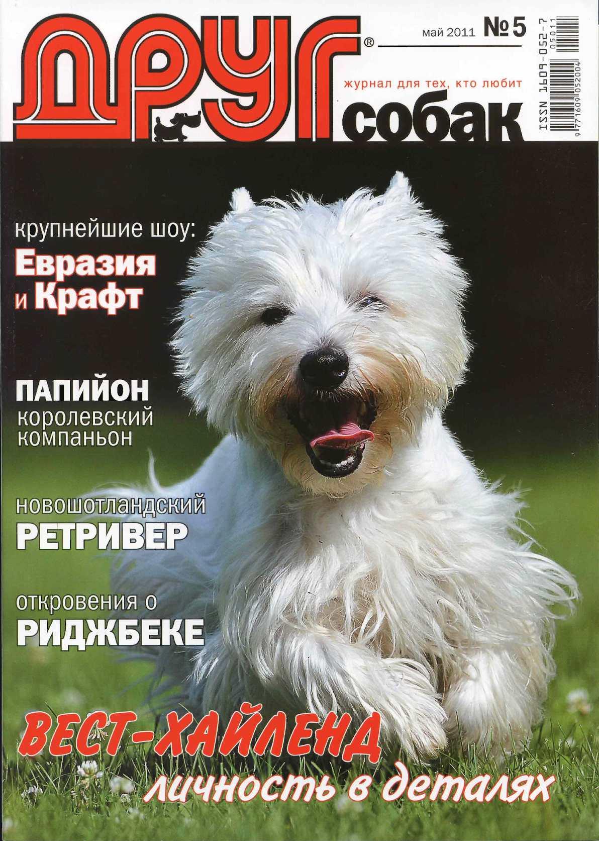 Журнал друг картинки из журнала